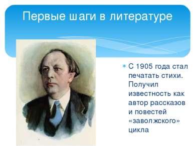 С 1905 года стал печатать стихи. Получил известность как автор рассказов и по...