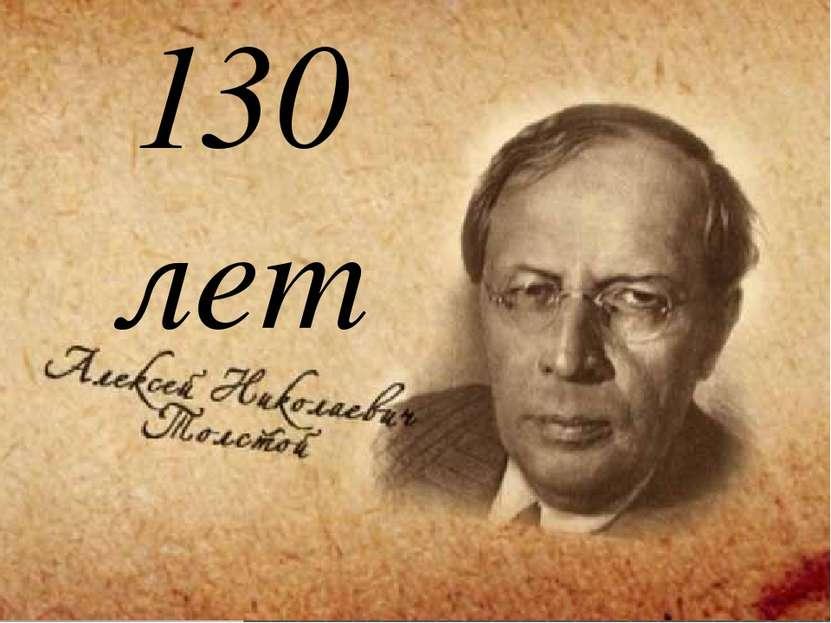 130 лет Демонстрационная версия: