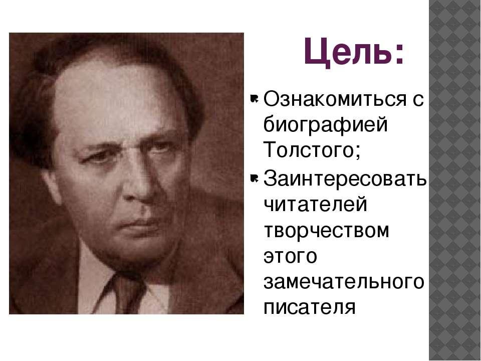 Цель: Ознакомиться с биографией Толстого; Заинтересовать читателей творчество...
