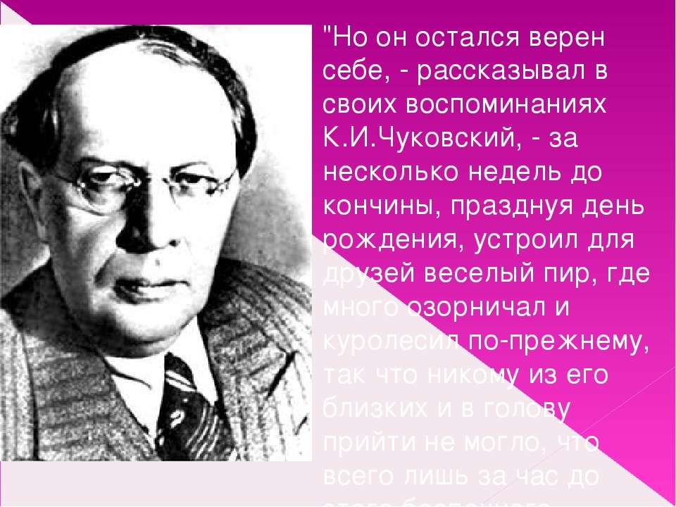 """""""Но он остался верен себе, - рассказывал в своих воспоминаниях К.И.Чуковский,..."""