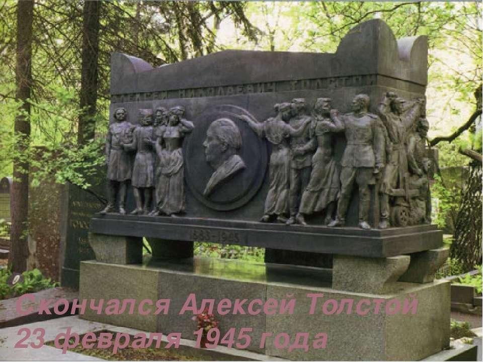 Скончался Алексей Толстой 23 февраля 1945 года