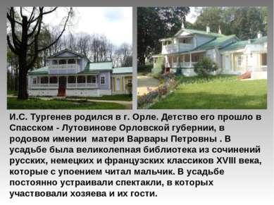 И.С. Тургенев родился в г. Орле. Детство его прошло в Спасском - Лутовинове О...