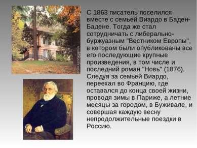 С 1863 писатель поселился вместе с семьей Виардо в Баден-Бадене. Тогда же ста...