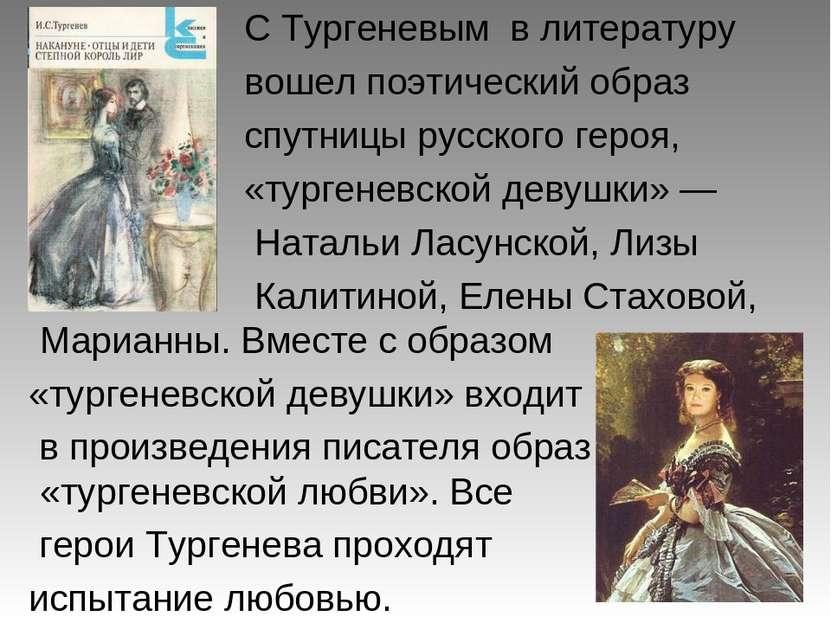 С Тургеневым в литературу вошел поэтический образ спутницы русского героя, «т...