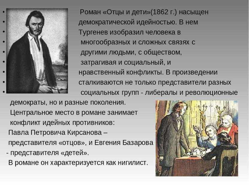 Роман «Отцы и дети»(1862 г.) насыщен демократической идейностью. В нем Турген...