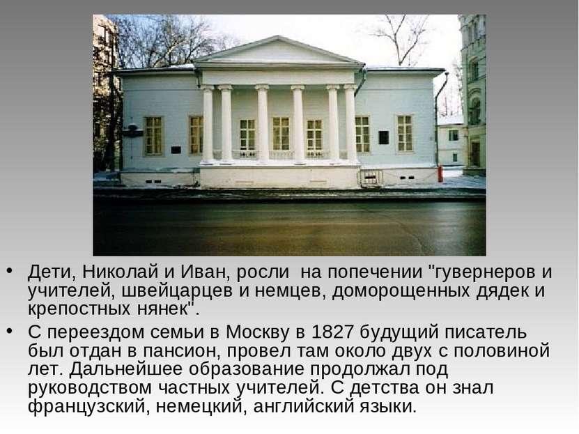 """Дети, Николай и Иван, росли на попечении """"гувернеров и учителей, швейцарцев и..."""