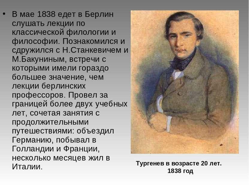 В мае 1838 едет в Берлин слушать лекции по классической филологии и философии...