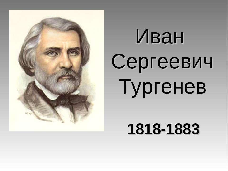Иван Сергеевич Тургенев 1818-1883