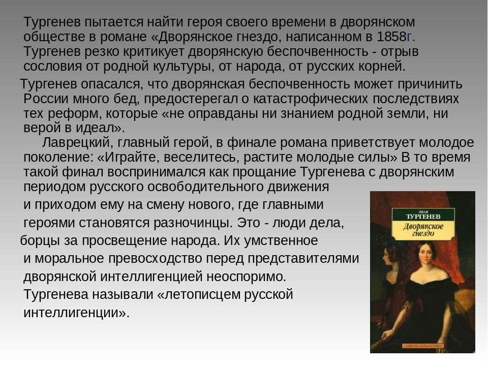 Тургенев пытается найти героя своего времени в дворянском обществе в романе «...