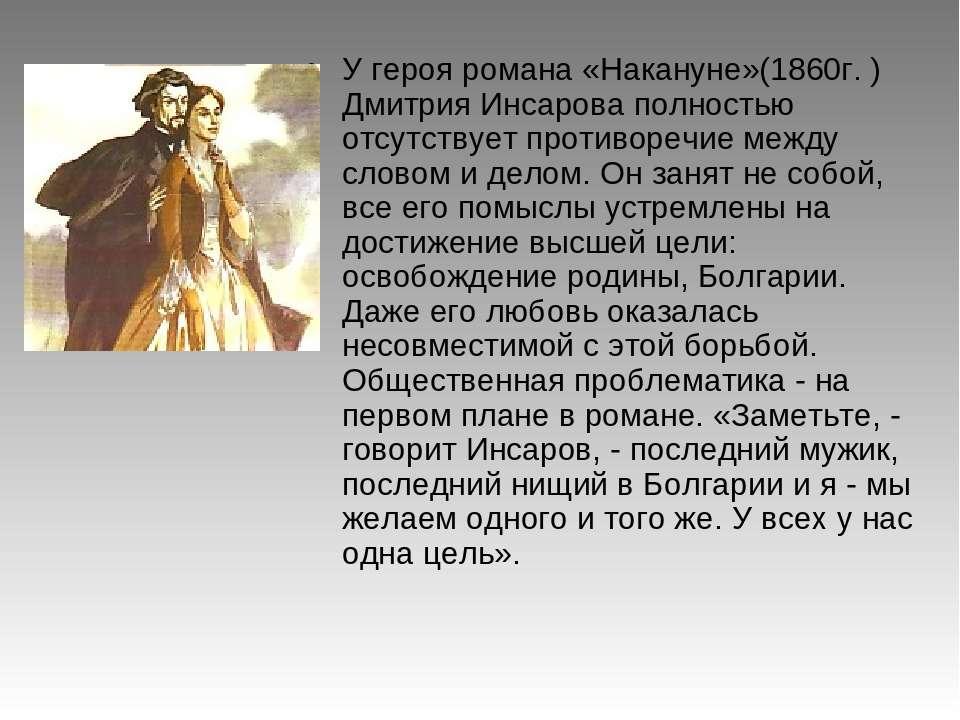 У героя романа «Накануне»(1860г. ) Дмитрия Инсарова полностью отсутствует про...