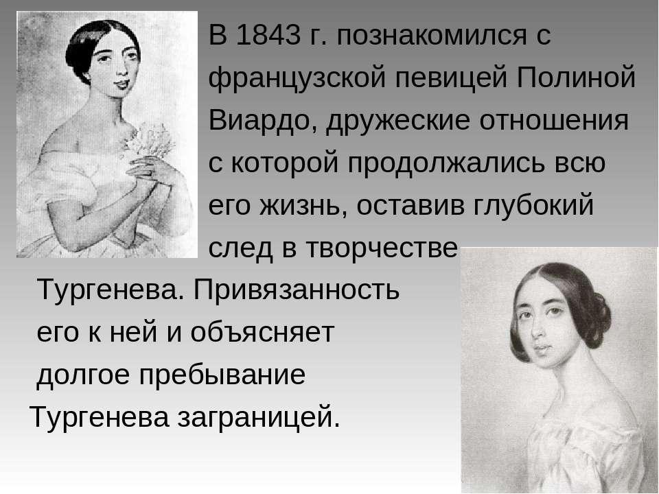 В 1843 г. познакомился с французской певицей Полиной Виардо, дружеские отноше...