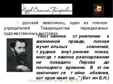 - русский живописец, один из членов-учредителей Товарищества передвижных худо...