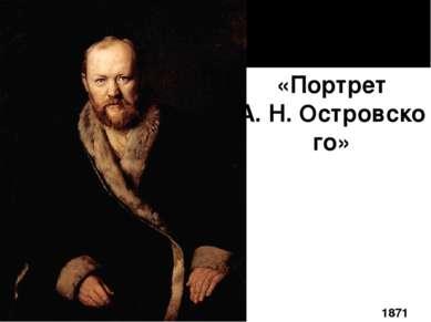 «Портрет А.Н.Островского» 1871