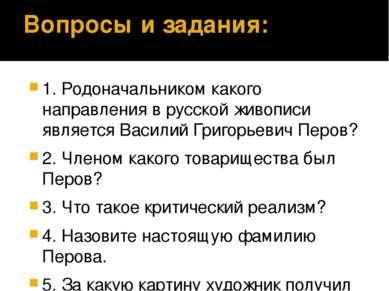 Вопросы и задания: 1. Родоначальником какого направления в русской живописи я...