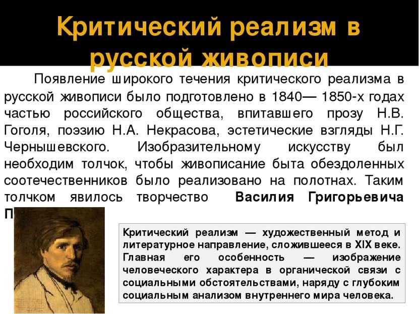Критический реализм в русской живописи Появление широкого течения критическог...