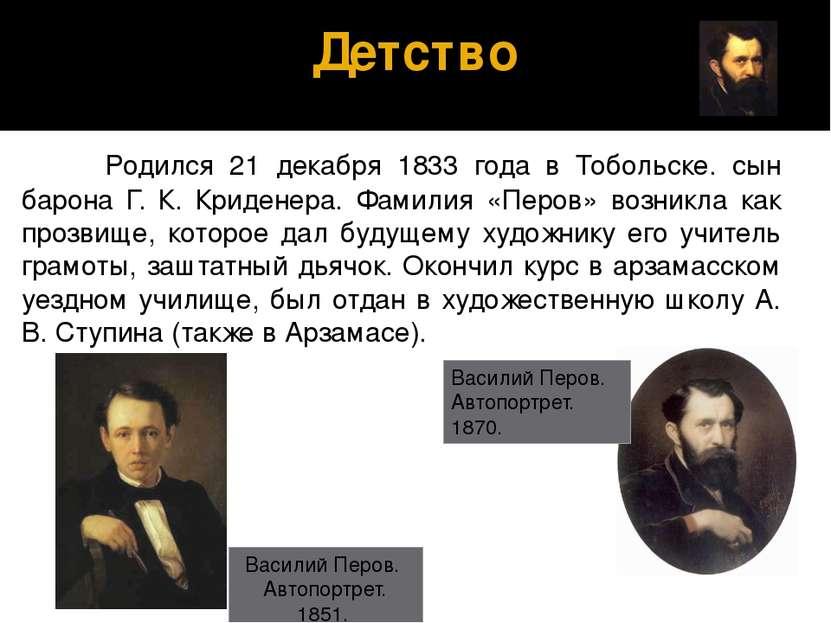 Детство Родился 21 декабря 1833 года в Тобольске. сын барона Г. К. Криденера....