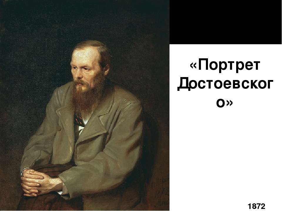 «Портрет Достоевского» 1872