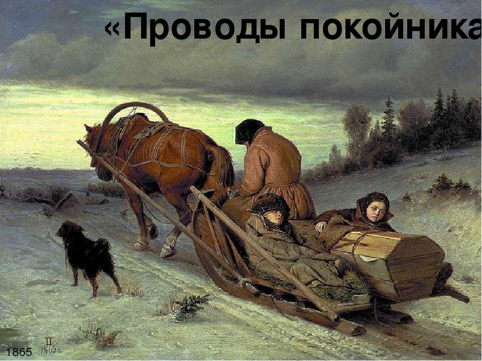 «Проводы покойника» 1865