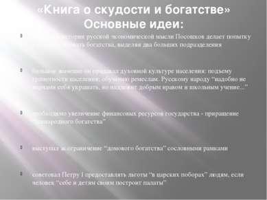 «Книга о скудости и богатстве» Основные идеи: впервые в истории русской эконо...