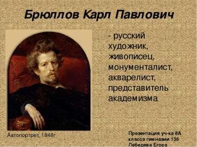 Брюллов Карл Павлович - русский художник, живописец, монументалист, акварелис...