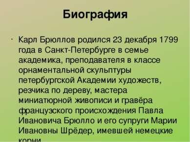 Биография Карл Брюллов родился 23 декабря 1799 года в Санкт-Петербурге в семь...