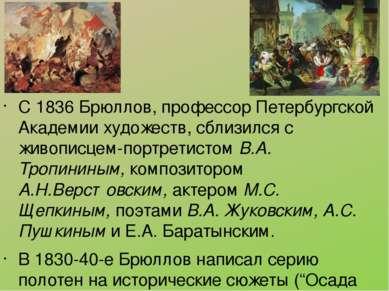 С 1836 Брюллов, профессор Петербургской Академии художеств, сблизился с живоп...