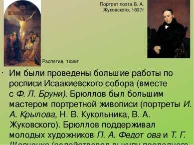 Им были проведены большие работы по росписи Исаакиевского собора (вместе сФ....