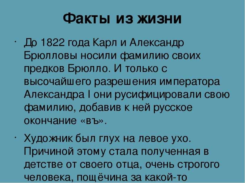 Факты из жизни До 1822 года Карл и Александр Брюлловы носили фамилию своих пр...