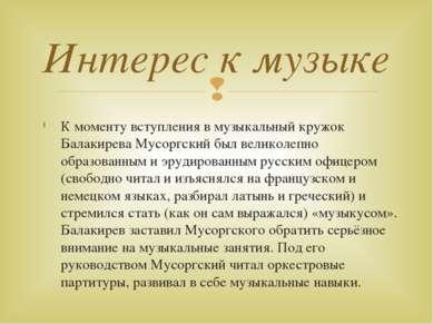 К моменту вступления в музыкальный кружок Балакирева Мусоргский был великолеп...