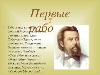 Работу над крупной формой Мусоргский начал с музыки к трагедии Софокла «Эдип»...