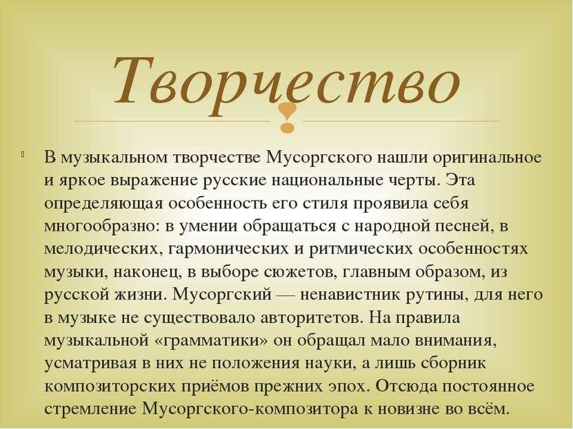 В музыкальном творчестве Мусоргского нашли оригинальное и яркое выражение рус...