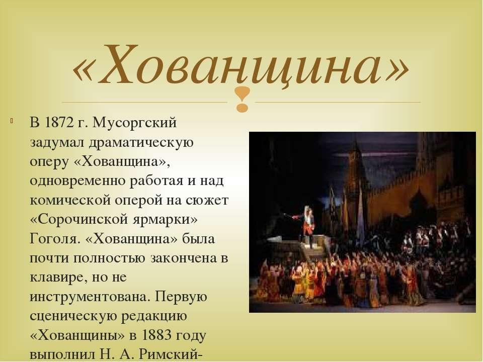 В 1872 г. Мусоргский задумал драматическую оперу «Хованщина», одновременно ра...