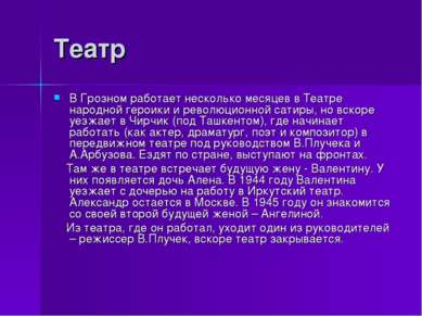 Театр В Грозном работает несколько месяцев в Театре народной героики и револю...