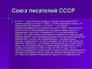 Союз писателей СССР В 1971 г. Галич был исключён из Союза писателей СССР, чле...