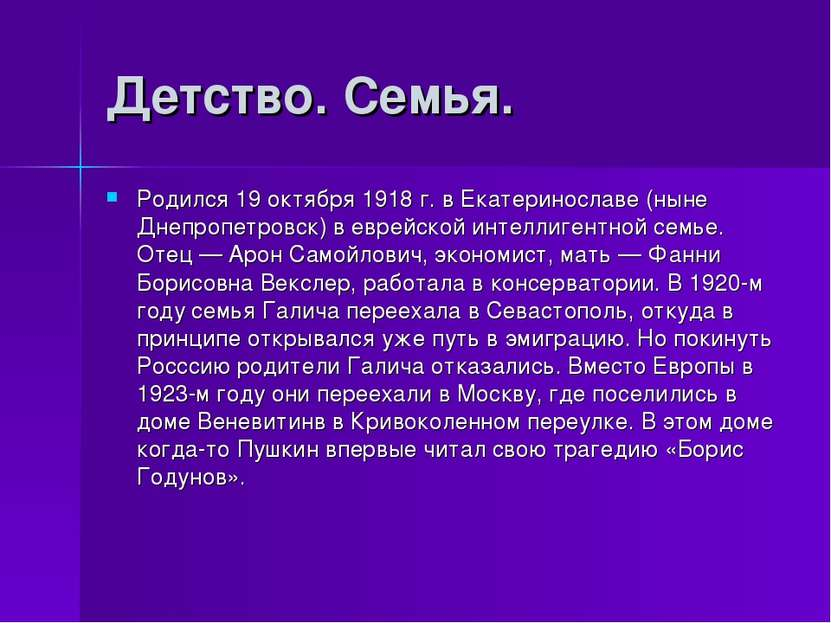 Детство. Семья. Родился 19 октября 1918 г. в Екатеринославе (ныне Днепропетро...