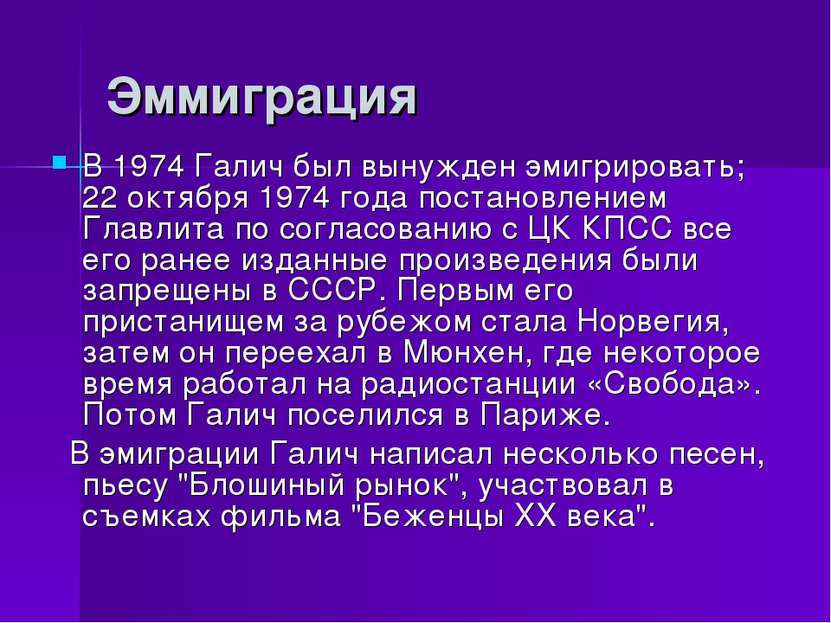 Эммиграция В 1974 Галич был вынужден эмигрировать; 22 октября 1974 года поста...