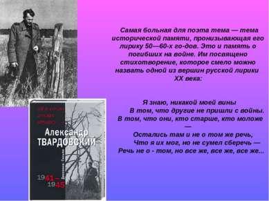 Самая больная для поэта тема — тема исторической памяти, пронизывающая его ли...