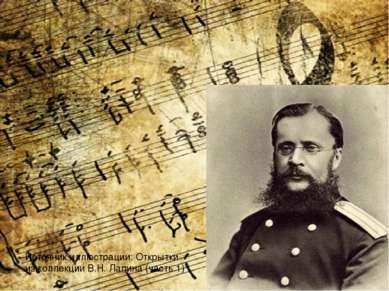 Источник иллюстрации: Открытки из коллекции В.Н. Лапина (часть 1)