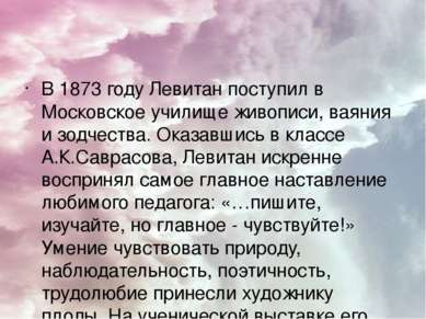 В 1873 году Левитан поступил в Московское училище живописи, ваяния и зодчеств...