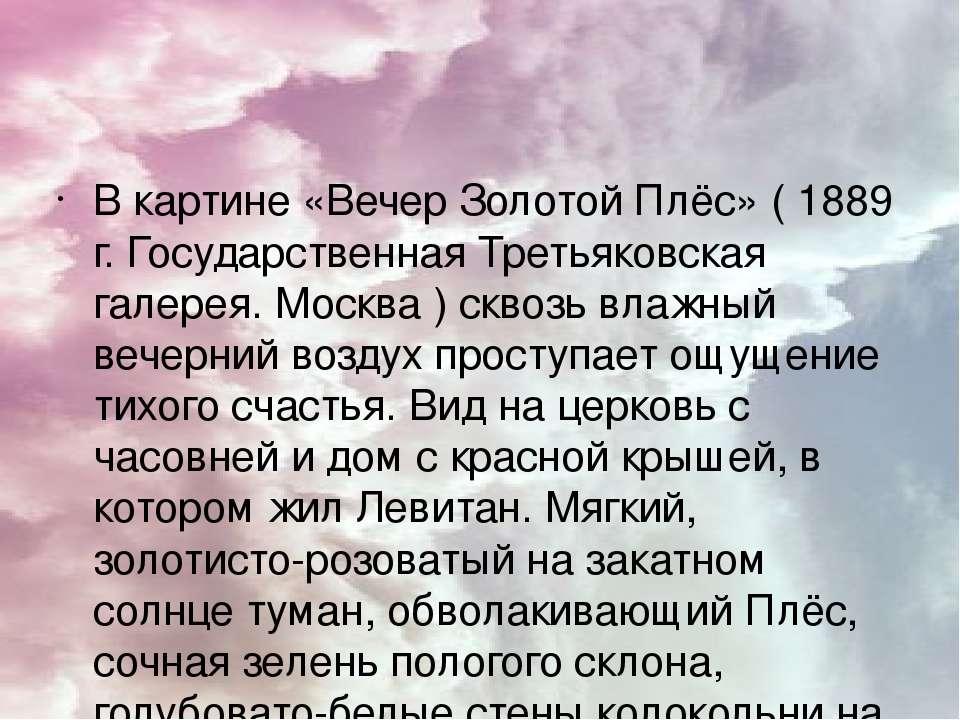 В картине «Вечер Золотой Плёс» ( 1889 г. Государственная Третьяковская галере...
