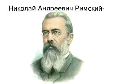 Николай Андреевич Римский-Корсаков.
