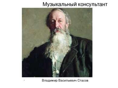Музыкальный консультант Владимир Васильевич Стасов