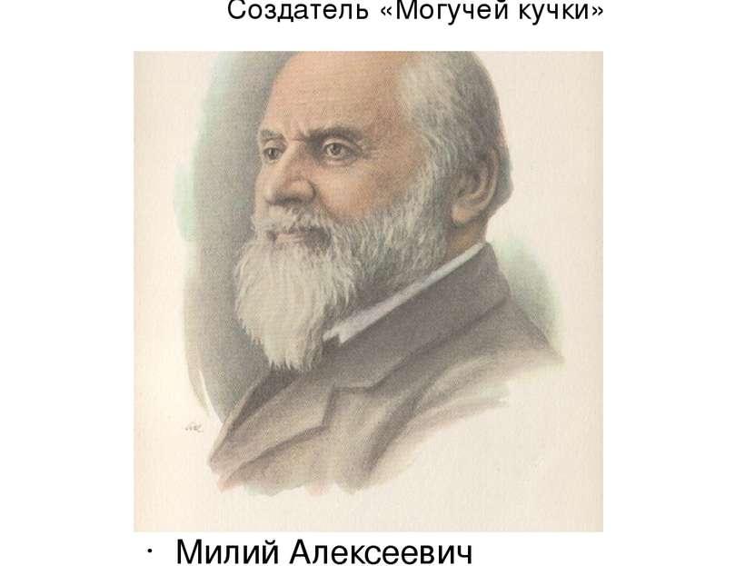 Создатель «Могучей кучки» Милий Алексеевич Балакирев