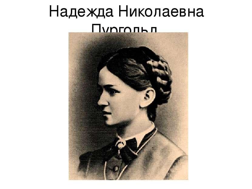 Надежда Николаевна Пургольд.