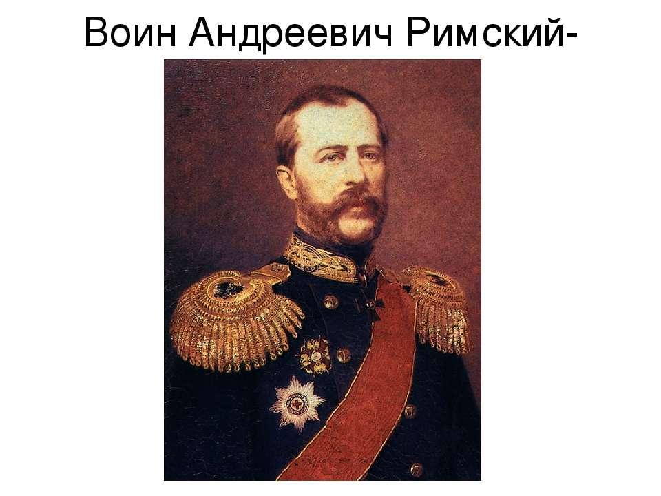Воин Андреевич Римский-Корсаков