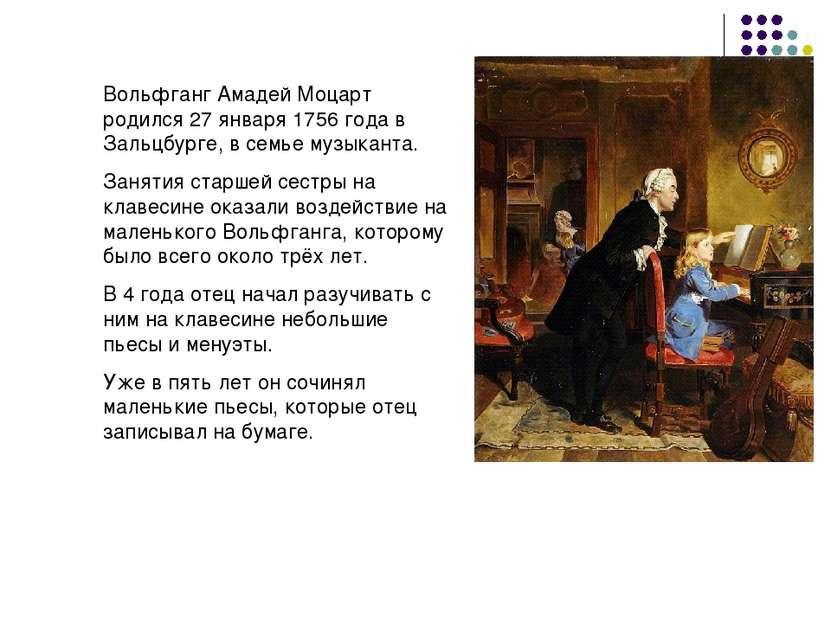 Вольфганг Амадей Моцарт родился 27 января 1756 года в Зальцбурге, в семье муз...