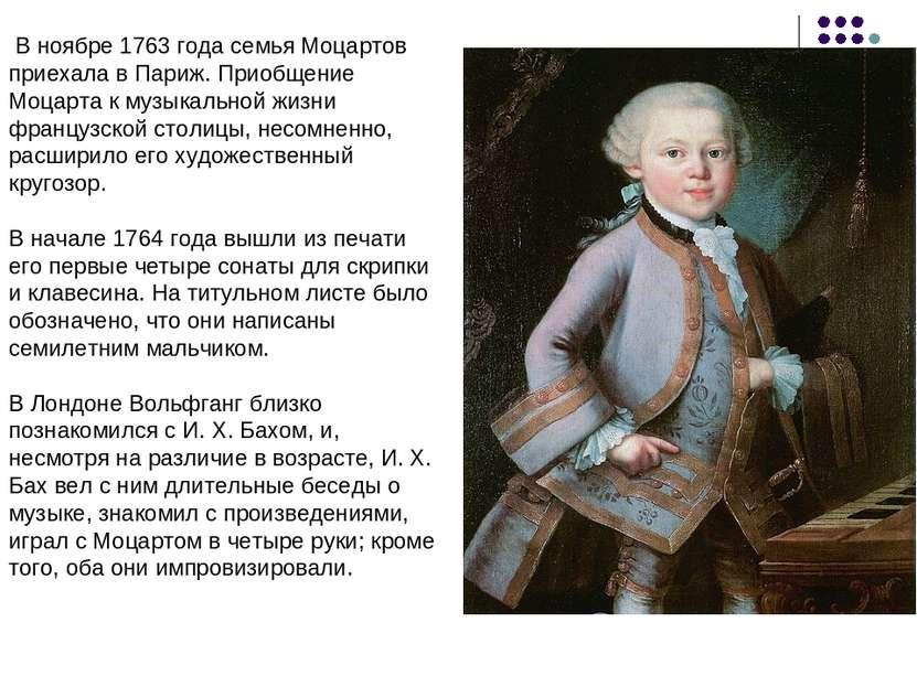 В ноябре 1763 года семья Моцартов приехала в Париж. Приобщение Моцарта к музы...