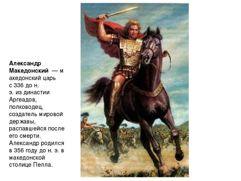 Алекса ндр Македо нский—македонскийцарь с336 до н. э.издинастии Аргеад...