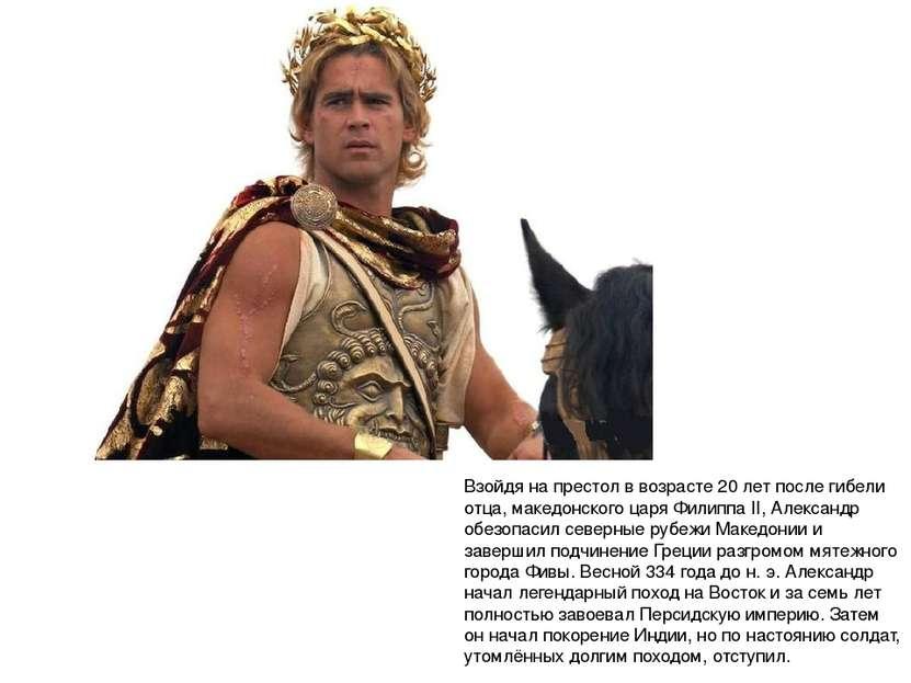 Взойдя на престол в возрасте 20 лет после гибели отца, македонского царяФили...