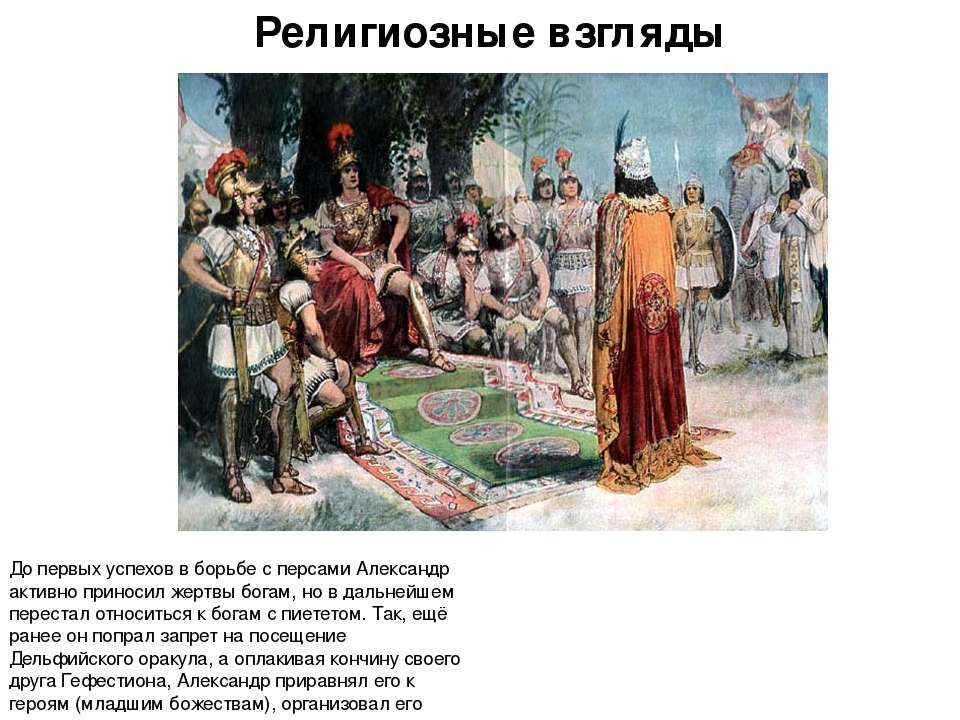 Религиозные взгляды До первых успехов в борьбе с персами Александр активно пр...